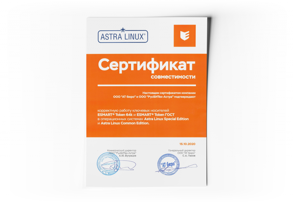 Certificate_ESMART_Astra_linux.png